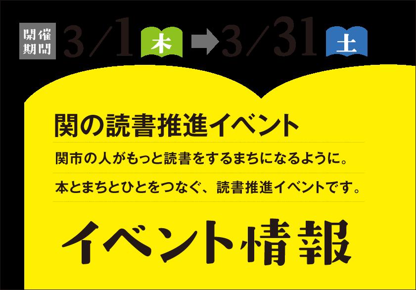 関の読書推進イベント イベント情報
